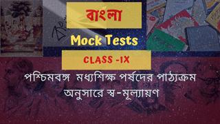 Class-IX,Bengali