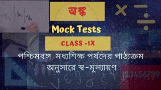 Class-IX, Mathematics
